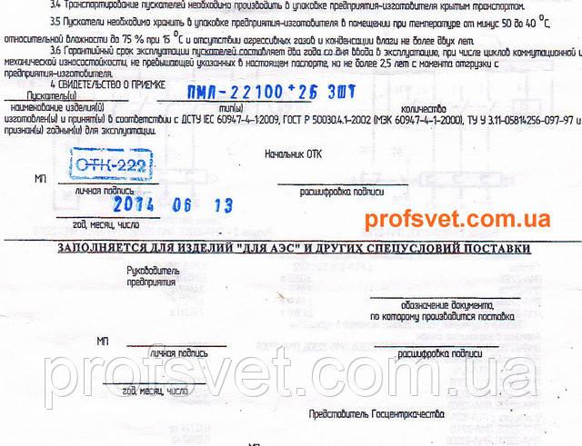 сканирование фото паспорт пускателя пмл-2210 магнитного ip-54