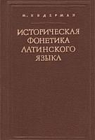 Нидерман М. Историческая фонетика латинского языка.