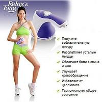 Вибромассажер Relax Tone, массажер для похудения, массажер релакс тон