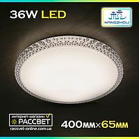 Настенно-потолочный светодиодный светильник SVT 36W Liuli 4500K (Decor Light Shiny) 2880Lm