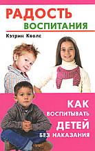 Кволс К. Радость воспитания. Как воспитывать детей без наказания?