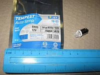 Лампа LED габарит, подсветка панели приборов T8-03 (1LED) BA9S конус белый 12V (Tempest). tmp-41T8-12V