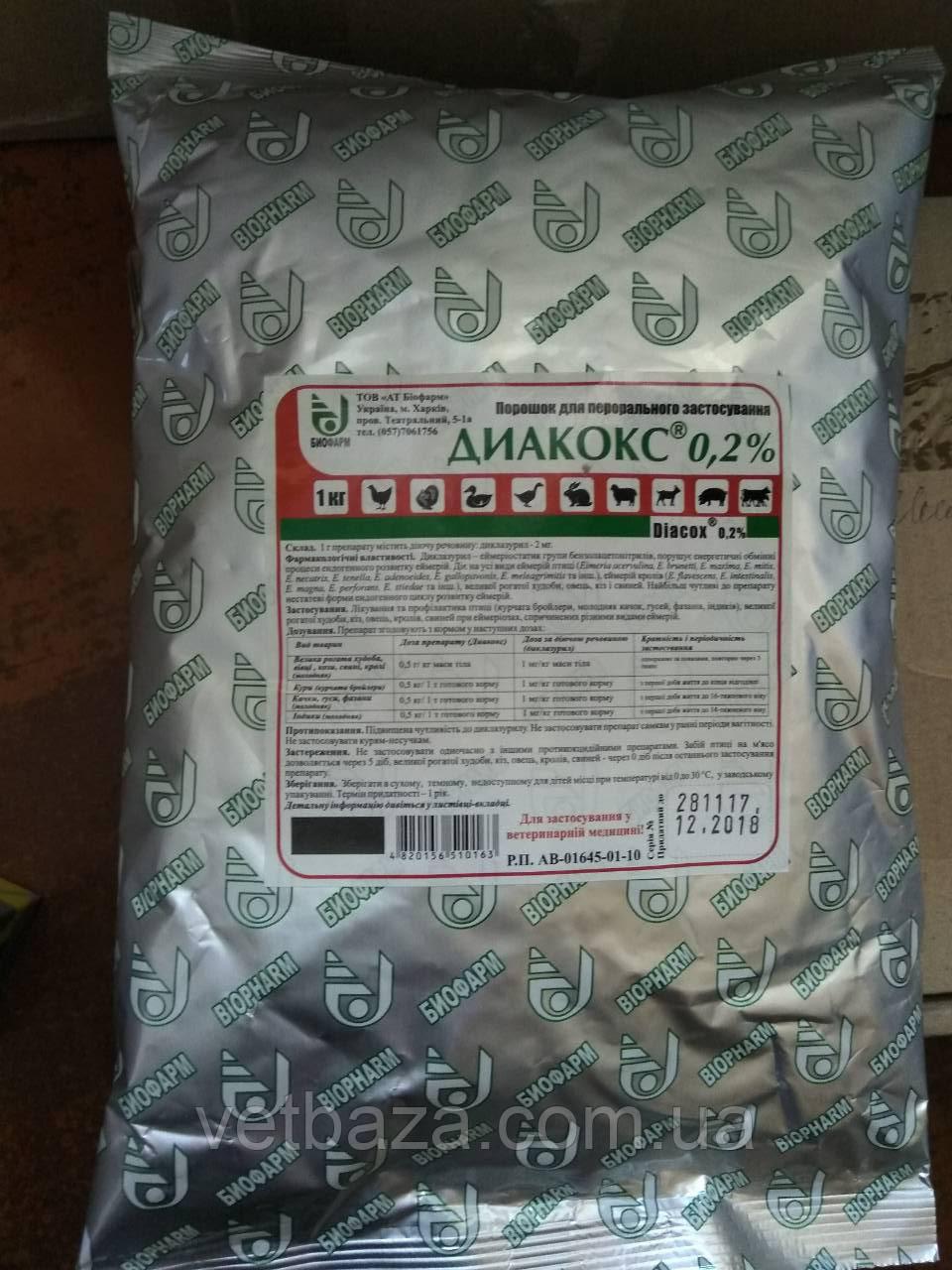 Диакокс 0,2% 1кг Биофарм (аналог Диклокс)