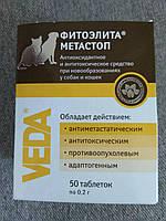 "Фитоэлита ""Метастоп"" для собак та кошек, №50 ВЕДА"