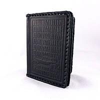 Черная обложка для документов