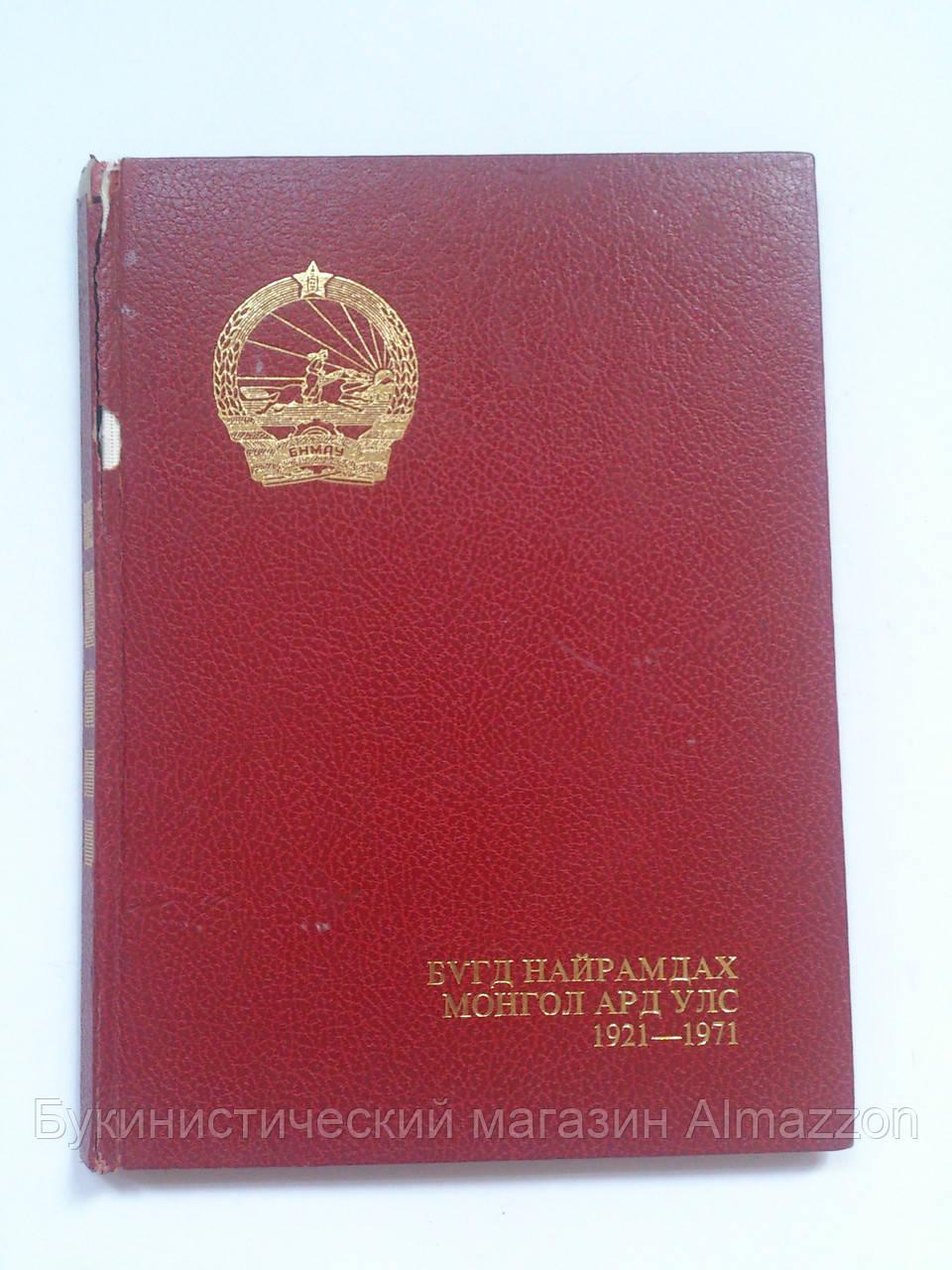 Монгольская Народная Республика 1971 год Бугд Найрамдах Монгол Ард Улс 1921-1971