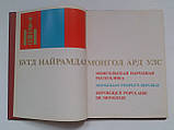 Монгольская Народная Республика 1971 год Бугд Найрамдах Монгол Ард Улс 1921-1971, фото 4