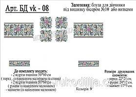 """Заготовка під вишивку """"Сорочка для дівчинки"""" БД vk 08 (Модна вишивка)"""
