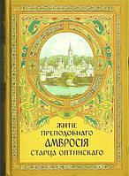 Житие преподобного старца Амвросия Оптинского
