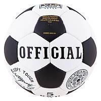 Классический футбольный мяч Grippy OFFICIAL, черно-белый, фото 1