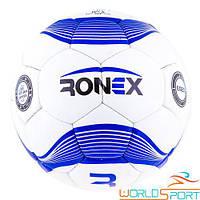 Футбольный мяч тренировочный Grippy Ronex-JM1, голубой
