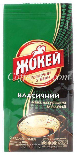 Кофе молотый Жокей Классический в/у 100 г