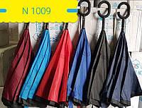 Зонт наоборот Up-Brella Антизонт двуцветные в ассортименте