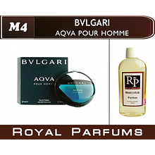 Духи на разлив Royal Parfums M-4 «Aqua pour Homme» от Bulgary (replica)