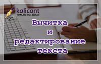 Редактирование текста в Украине Услуги на ua Вычитка и редактирование текстов