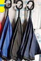 Зонт наоборот Up-Brella Антизонт для мужчин