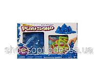 Кинетический песок синий металик с формочками
