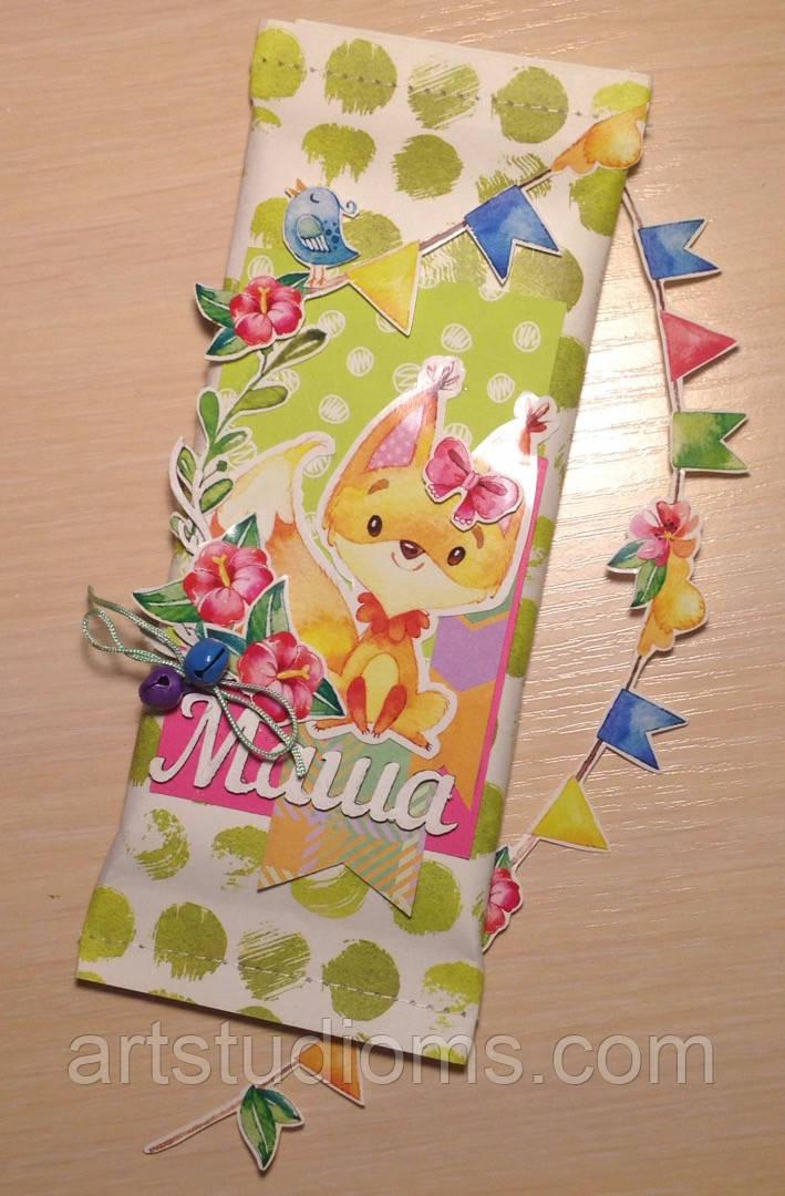 """Шоколадница. Сладкая открытка для девочки""""Маша"""""""