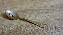 Кофейная ложка с именем для эспрессо оригинальный подарок любителю кофе