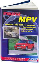 MAZDA MPV   Модели 1999-2002 гг. выпуска   Устройство • Обслуживание • Ремонт