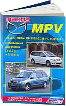 MAZDA  MPV  Модели 2WD & 4WD  2002-2006 гг. выпуска  Устройство • Обслуживание • Ремонт