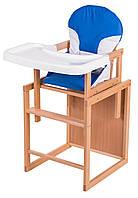 Детский стульчик для кормления трансформер For Kids, светлое дерево - синий