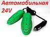 Автомобильная сушилка для обуви 24V от прикуривателя
