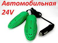 Автомобильная сушилка для обуви 24V от прикуривателя, фото 1