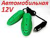Автомобильная сушилка для обуви 12V от прикуривателя