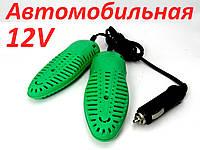 Автомобильная сушилка для обуви 12V от прикуривателя, фото 1