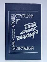 Стругацкий А., Стругацкий Б. Пять ложек эликсира (б/у).