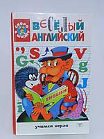 Кулиш В.Г. Веселый английский.