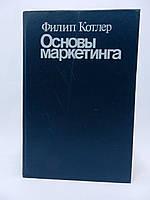 Котлер Ф. Основы маркетинга.