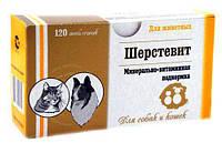 Шерстевит №120 витамины для собак и кошек