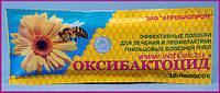 Оксибактоцид полоски №10 от гнильцовых болезней пчел