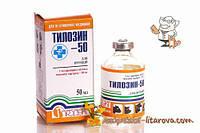 Тилозин 50 50 мл Продукт
