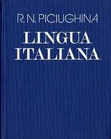 Пичугина, Р. Н.  Учебник итальянского языка для вузов искусств