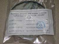Ремкомплект фильтра грубой очистки масла ЯМЗ 236 (Россия). 236-1012001