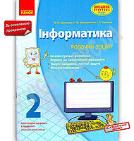 Робочий зошит Інформатика 2 клас Оновлена програма Авт: Корнієнко М. Вид-во: Ранок