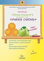 """Рабочая тетрадь №6 для детей 4-5 лет """"Учимся считать"""", Юлия Фишер"""