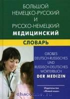 Большой немецко-русский и русско-немецкий медицинский словарь