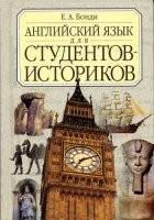 Английский язык для студентов — историков