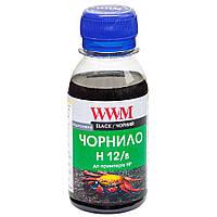 Черные чернила wwm для hp n10/13/14/82 100г black (h12/b-2)