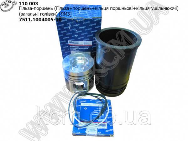 Гільза-поршень 7511.1004005-10 (Гп+кп+ку, заг. гол.) Кострома