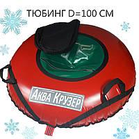 Тюбинг D=100 см - Санки Надувные Аква Крузер (ватрушки)