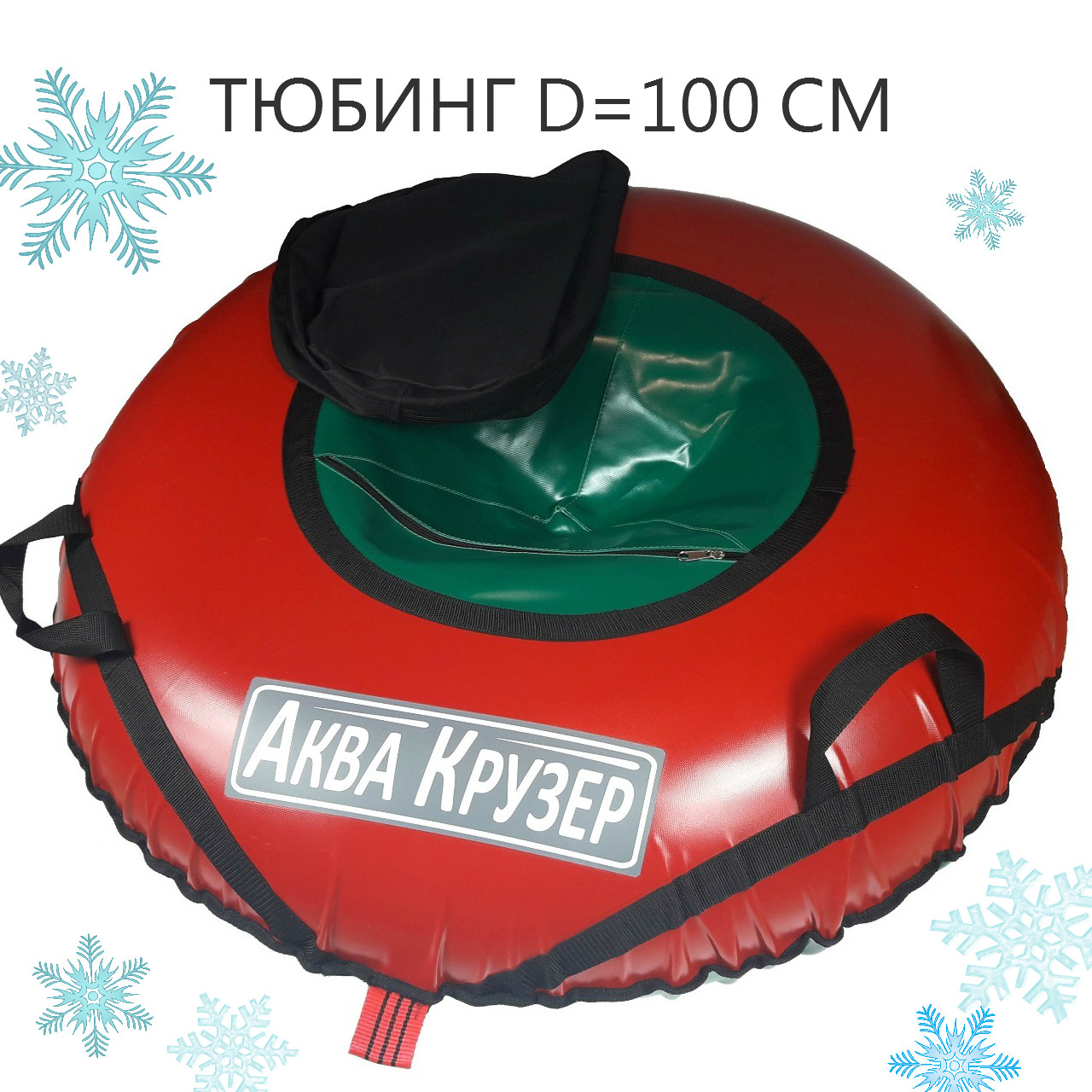 Тюбинг D=100 см - Санки Надувные Аква Крузер (ватрушки) - Аква Крузер / Aqua Cruiser в Харькове