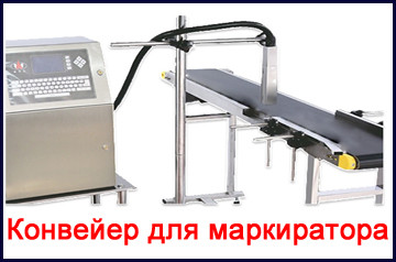 Конвейер для маркираторов амортизирующие кольца для роликов конвейера