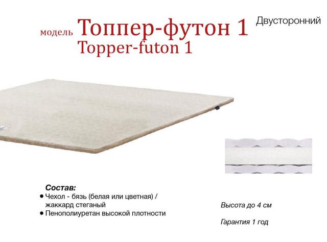 Матрас TOPPER-FUTON 1 / ТОППЕР-ФУТОН 1 бязь/жаккард  (Беспружинный, высота до 4 см)