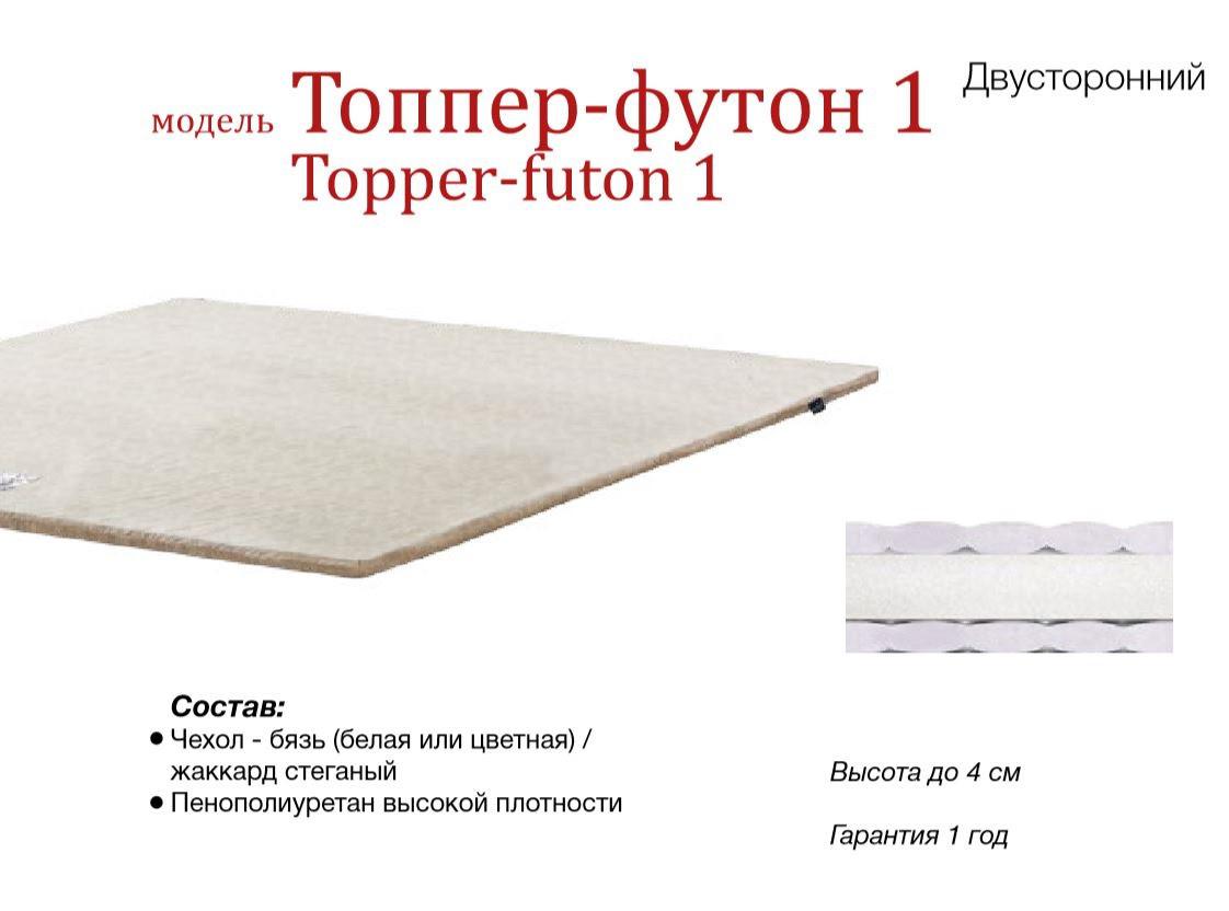Матрас TOPPER-FUTON 1 / ТОППЕР-ФУТОН 1 бязь/жаккард