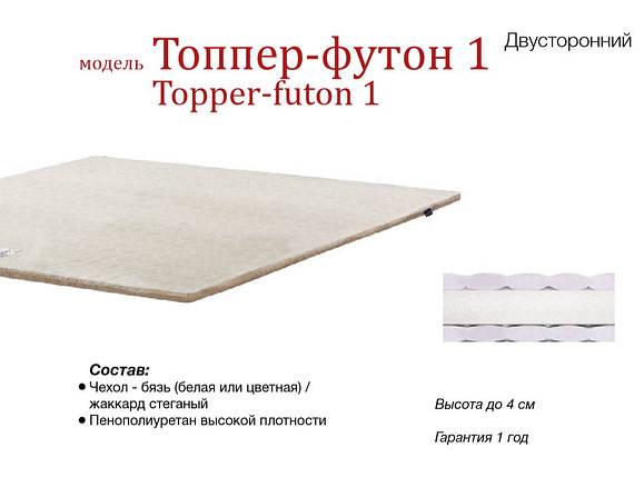 Матрас TOPPER-FUTON 1 / ТОППЕР-ФУТОН 1 бязь/жаккард, фото 2